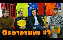 ЛФЛ-Обозрение. Сезон 3. Выпуск 3