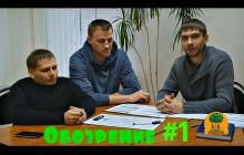 ЛФЛ-Обозрение. Сезон 3. Выпуск 1