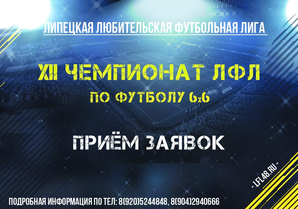 XII Летний Чемпионат ЛФЛ 2020 по футболу 6х6